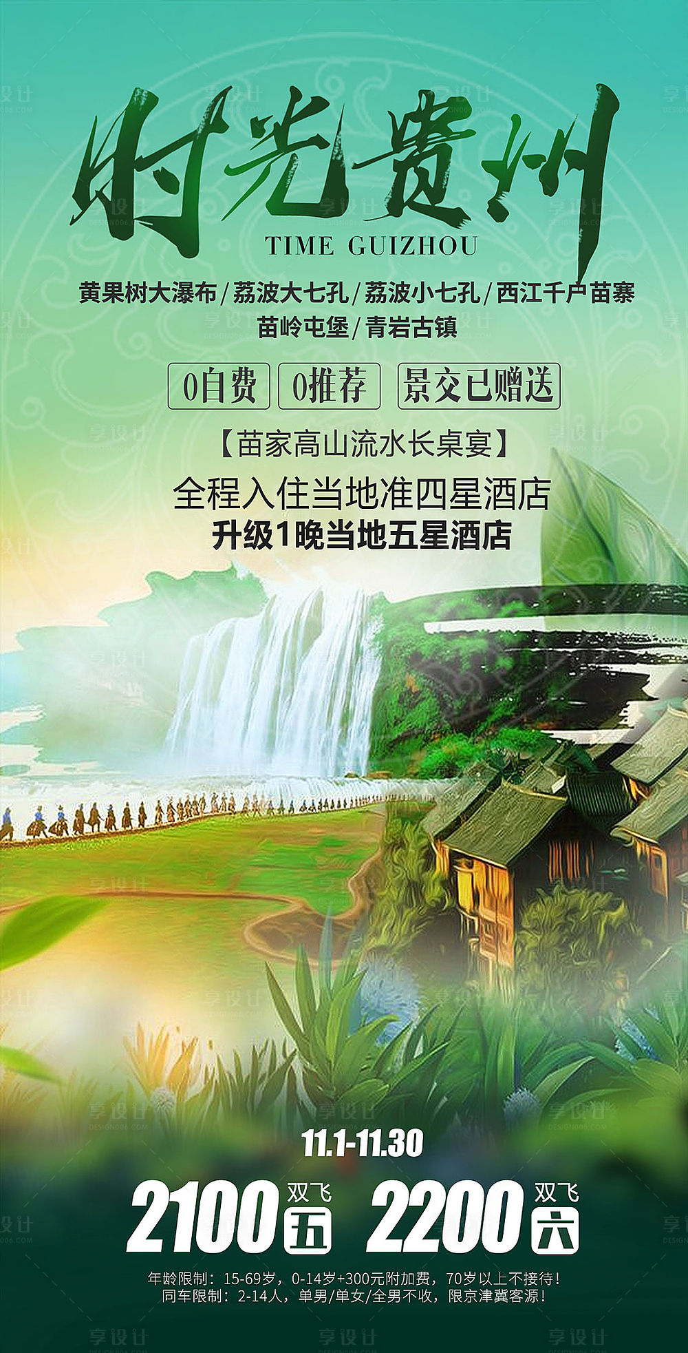 【源文件下载】 海报  旅游 贵州  瀑布  旅行 美景设计作品 设计图集