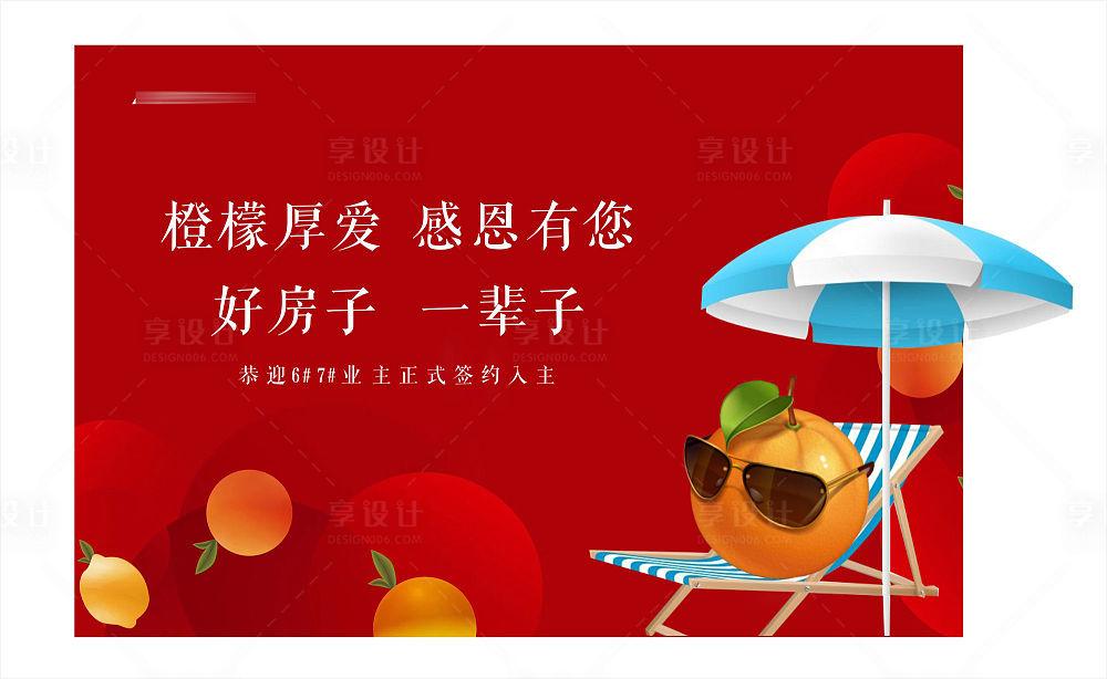 【源文件下载】 背景板 活动展板 房地产 橙子 沙滩椅 创意 暖场设计作品 设计图集