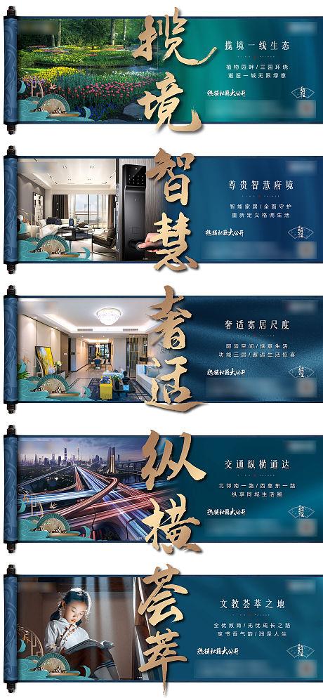 地产价值点海报展板系列-源文件