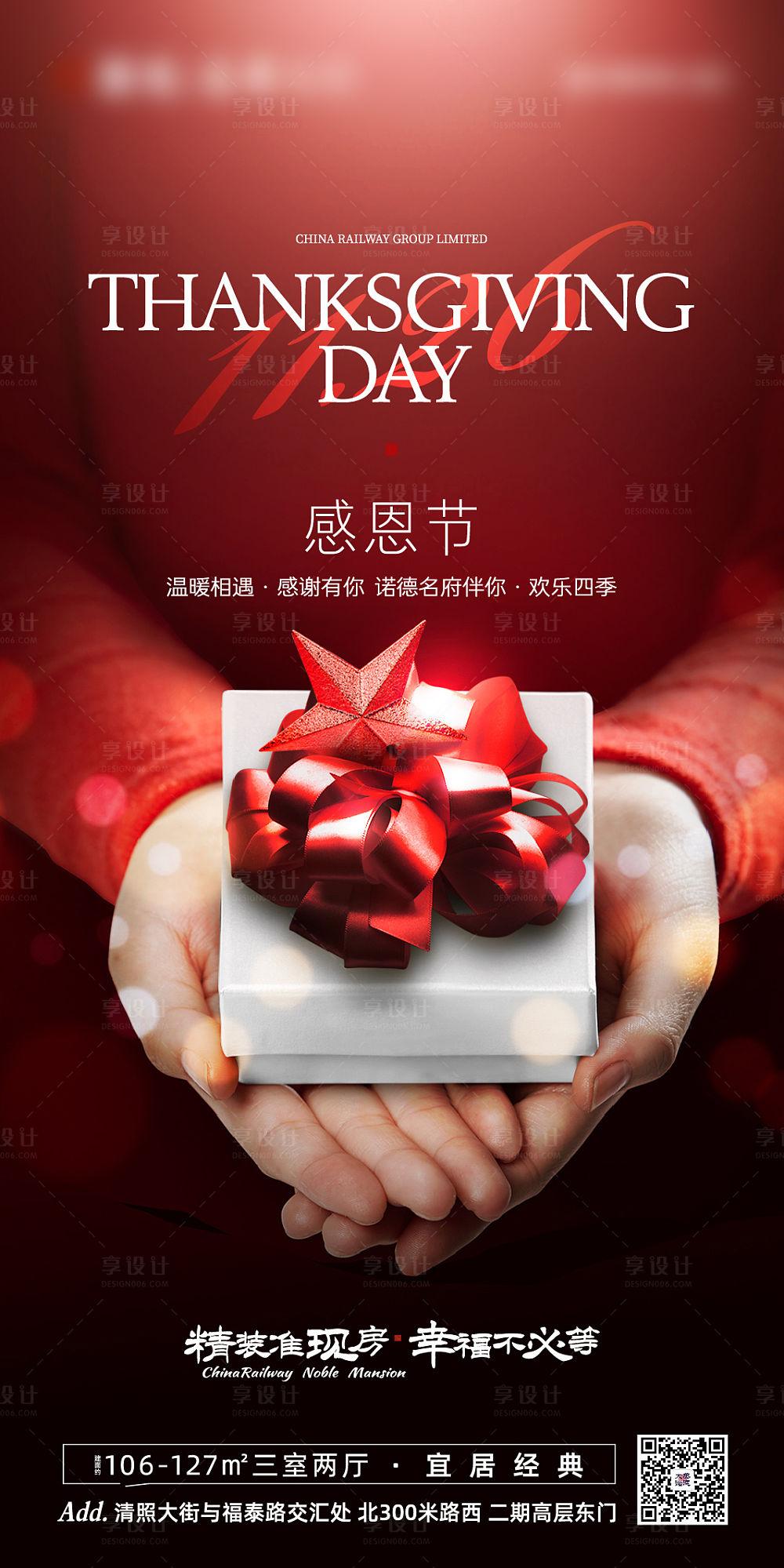 【源文件下载】 海报 房地产 公历节日 感恩节 礼盒 温馨设计作品 设计图集