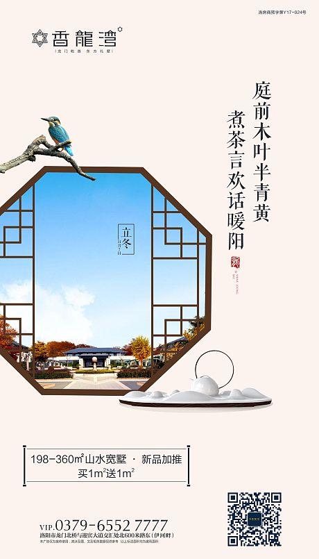 地产中式立冬节气海报