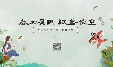 中式风筝节活动纸鸢