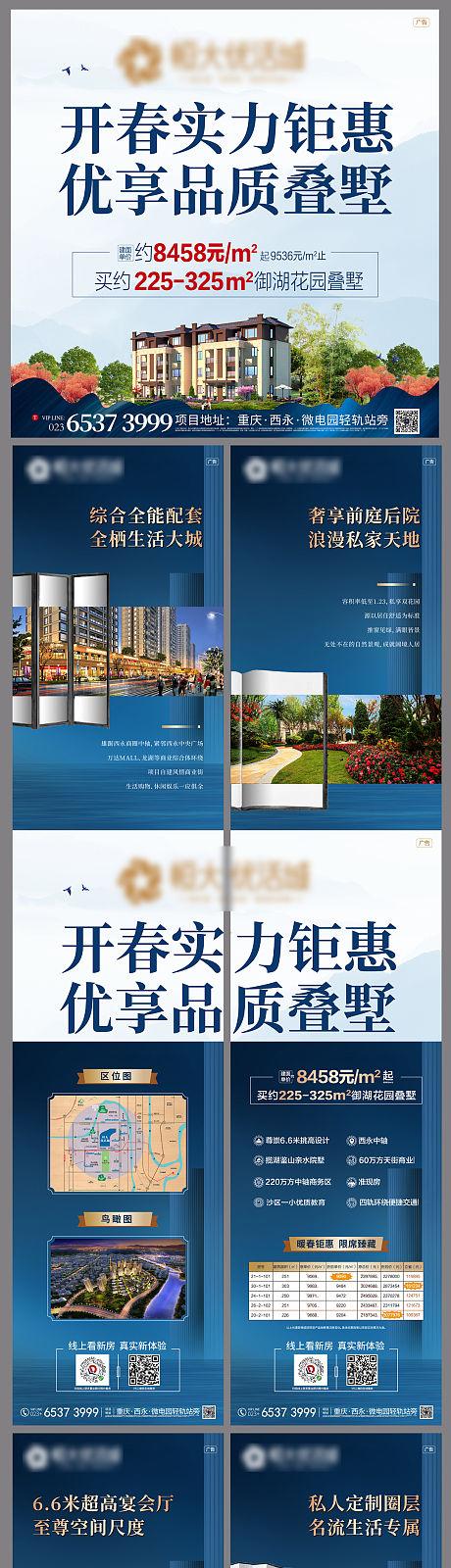 别墅优惠四宫格-源文件