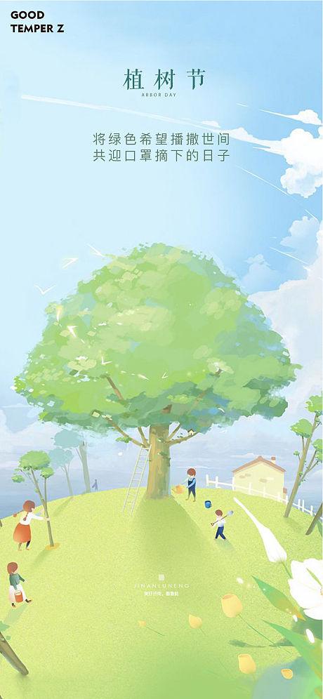 植树节插画海报