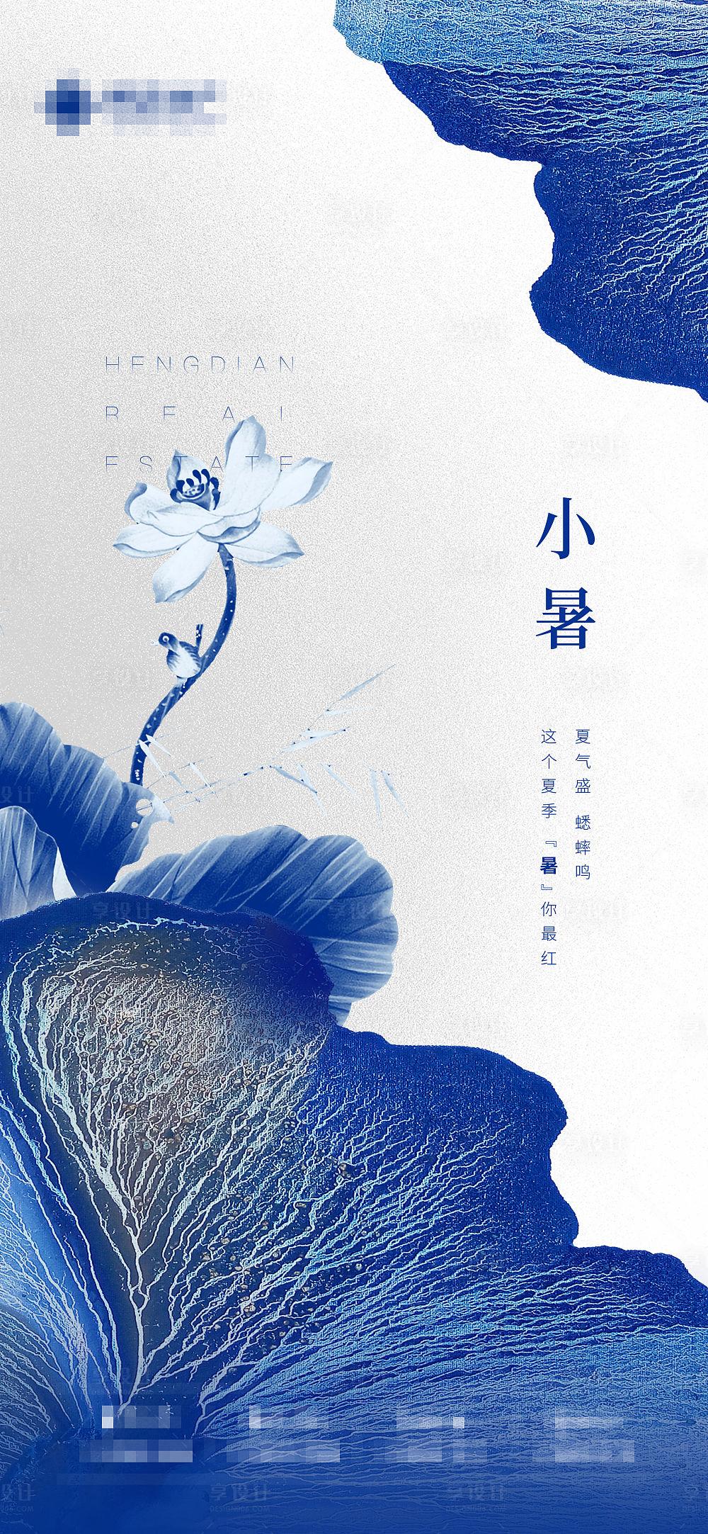 【源文件下载】 海报 地产  二十四节气  小暑 荷花 手绘 设计作品 设计图集