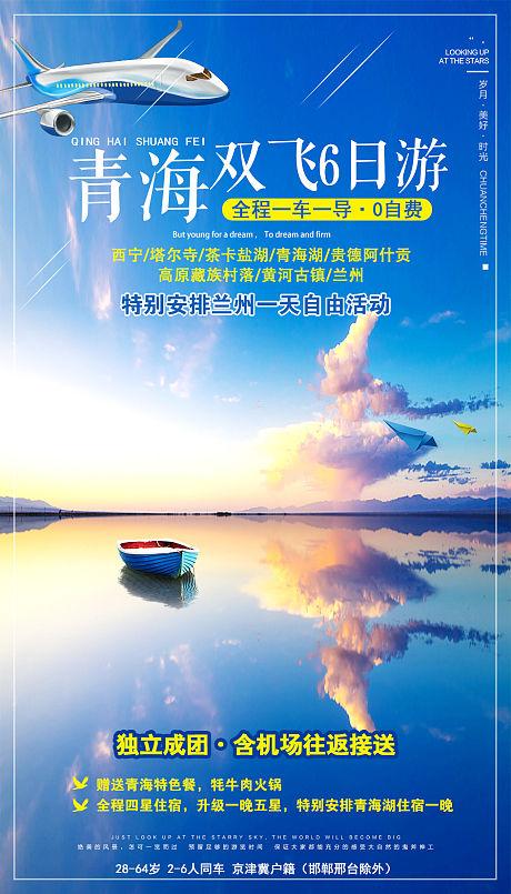 青海双飞旅游海报