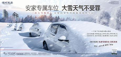 地产大雪车位海报展板