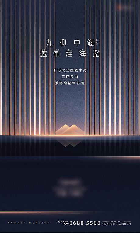 新中式地产深色海报-源文件