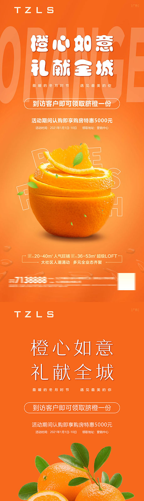 送橙子活动转发图