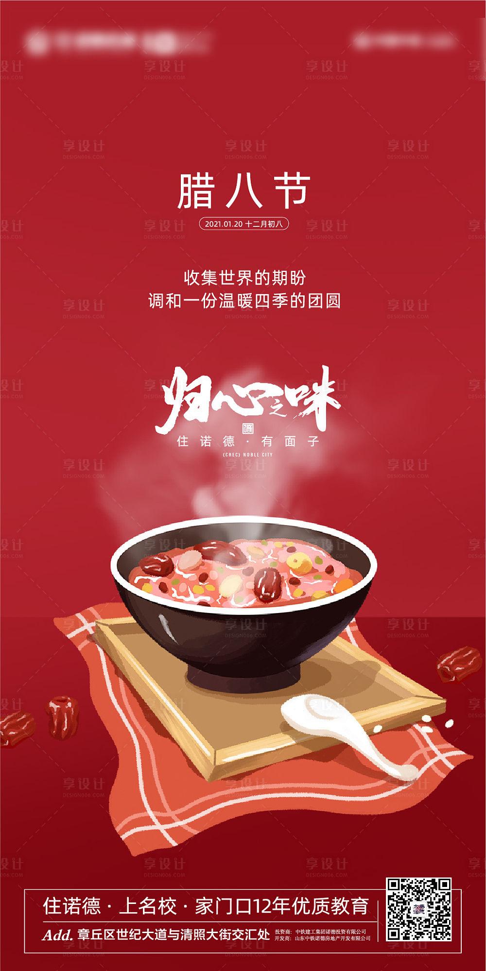 【源文件下载】 海报 房地产 中国传统节日 腊八节 腊八粥 插画设计作品 设计图集