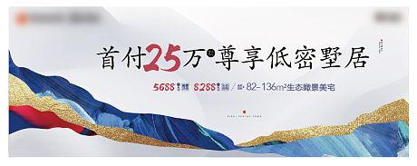 新中式别墅广告展板-源文件