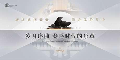 钢琴活动背景板