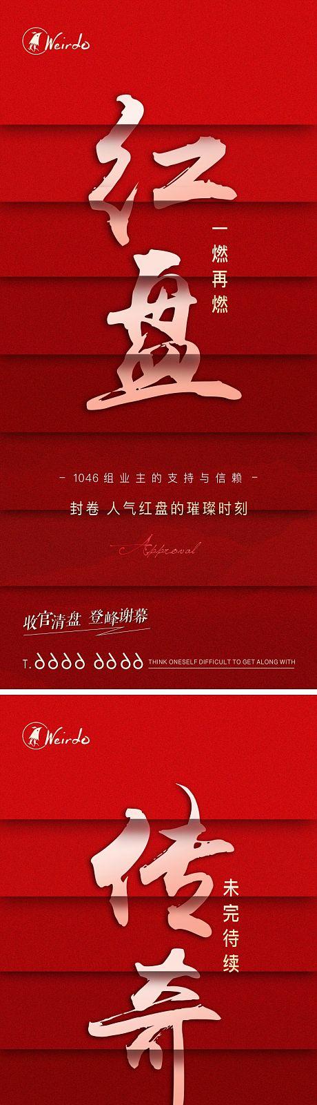 红盘地产海报