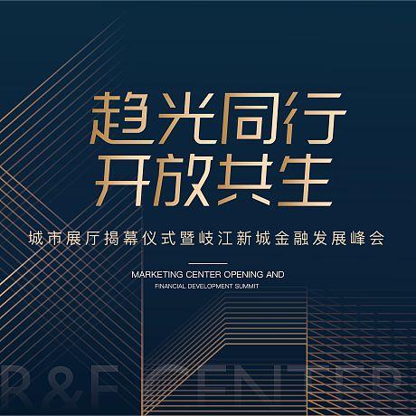 富力中心开放暨金融峰会展板-源文件