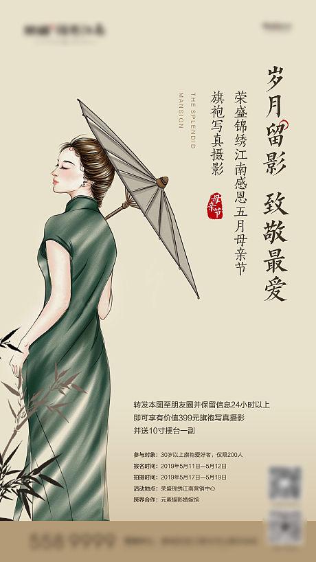 地产母亲节旗袍写真摄影活动海报
