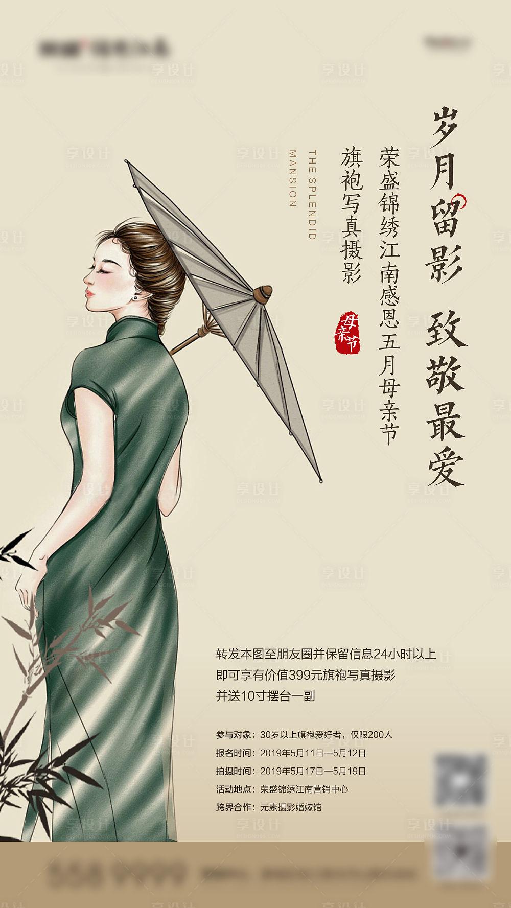 地产母亲节旗袍写真摄影活动海报-源文件