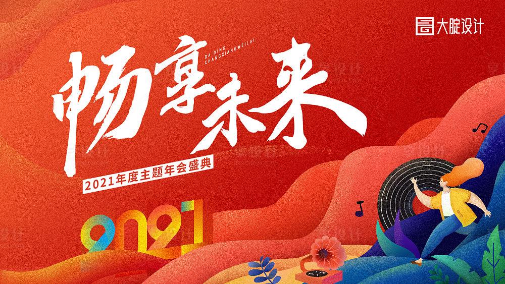 【源文件下载】 背景板 活动展板 年会 主形象 手绘 插画 噪点 红色设计作品 设计图集