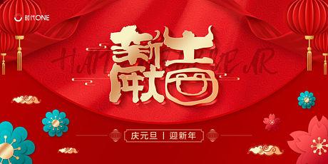 新年元旦活动展板