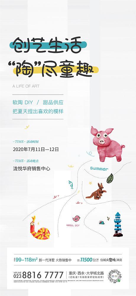 地产陶艺活动海报