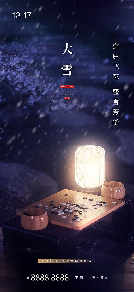 大雪-源文件