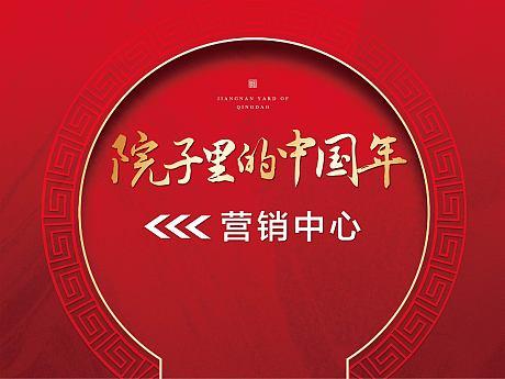 中式房地产新年氛围指示展板