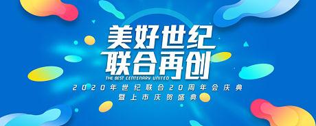 企业缤纷嘉年华年会-源文件