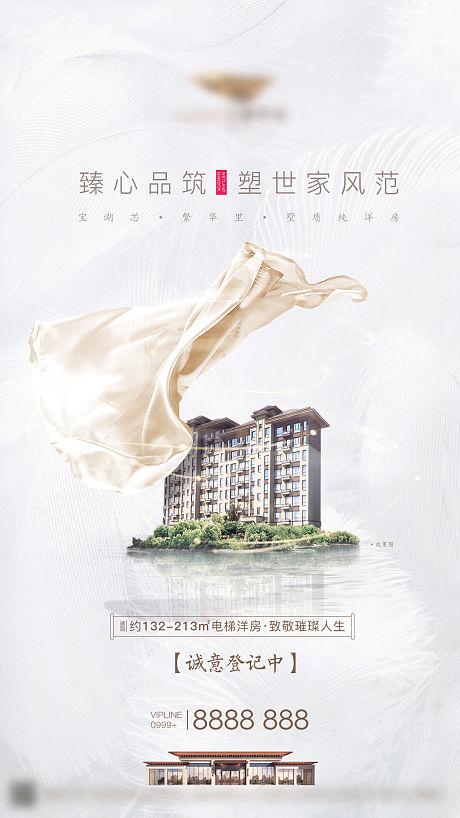中式浅色地产广告