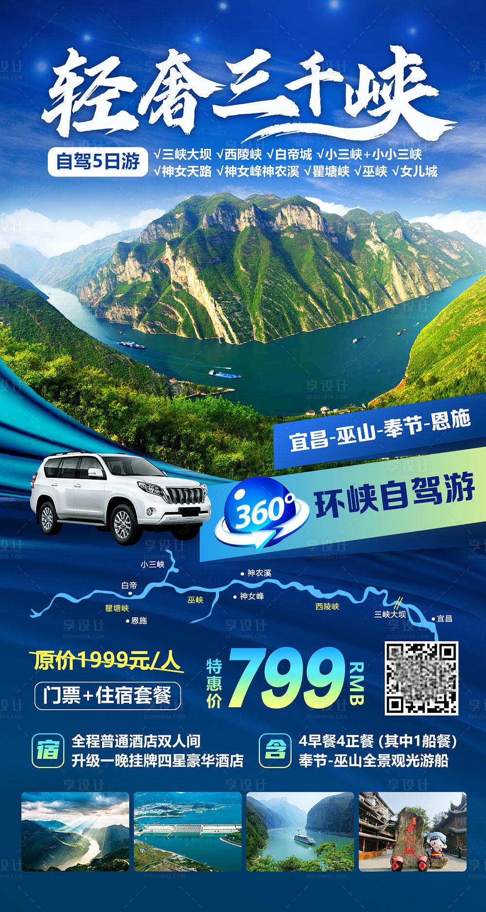 【源文件下载】 海报 三峡大坝 游轮 旅游设计作品 设计图集