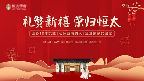 春节返乡置业活动海报户外