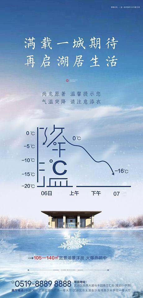 降温-源文件