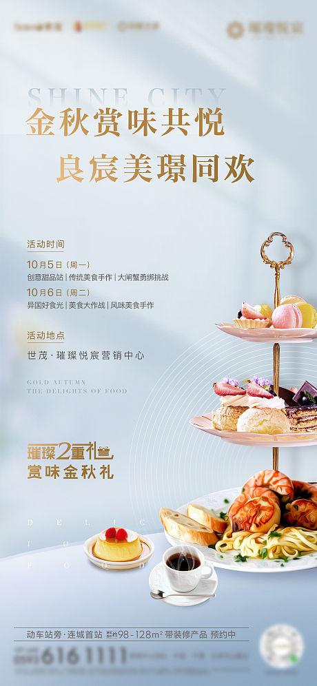 房地产国庆暖场活动美食节海报