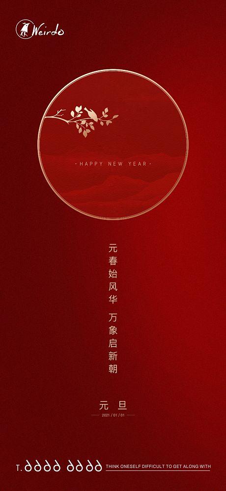 新年元旦元宵中秋