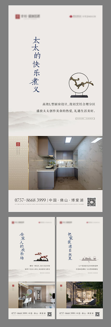 地产户型价值点系列海报