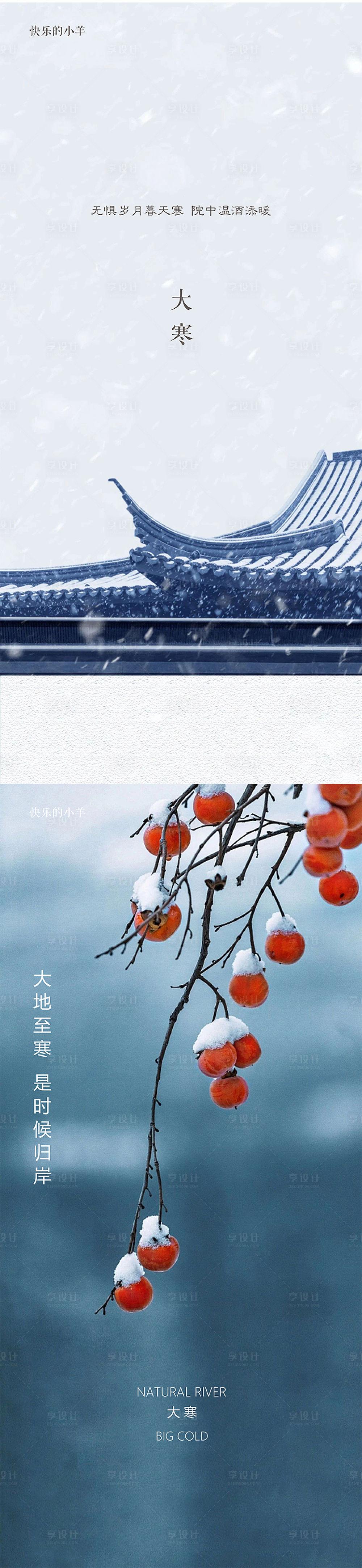 大寒节气海报-源文件