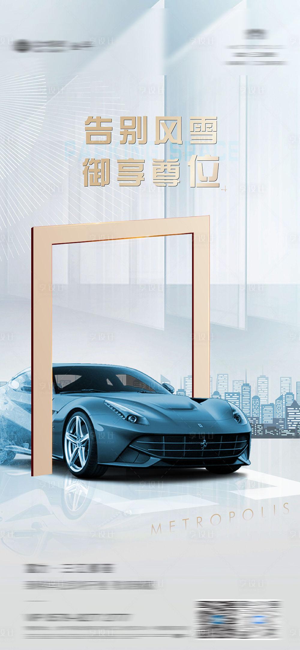 【源文件下载】 海报 房地产 车位 大气 汽车 建筑设计作品 设计图集