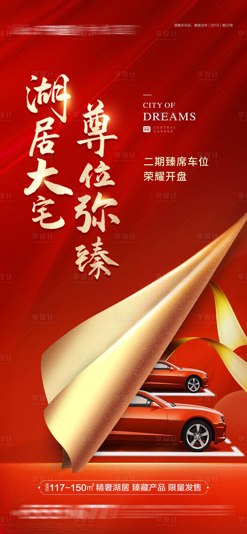 【源文件下载】 海报 房地产 车位 开盘 红金设计作品 设计图集