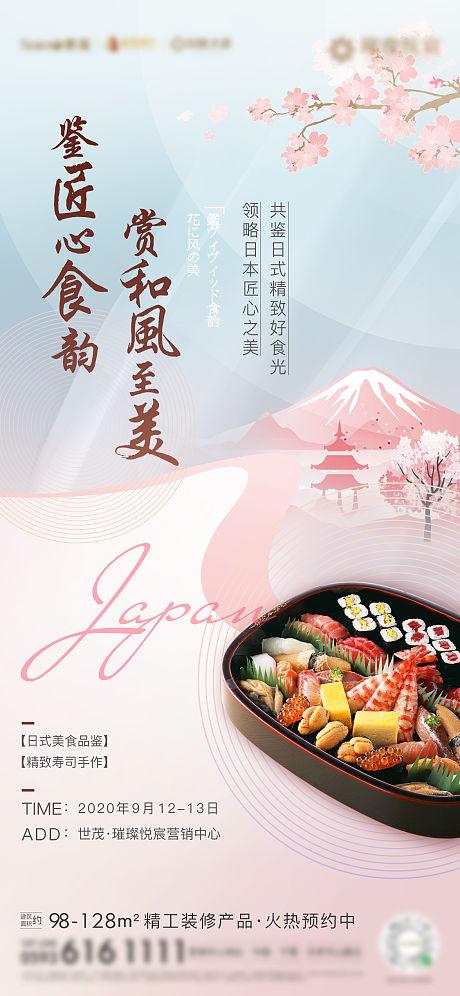 房地产日本美食节活动海报-源文件