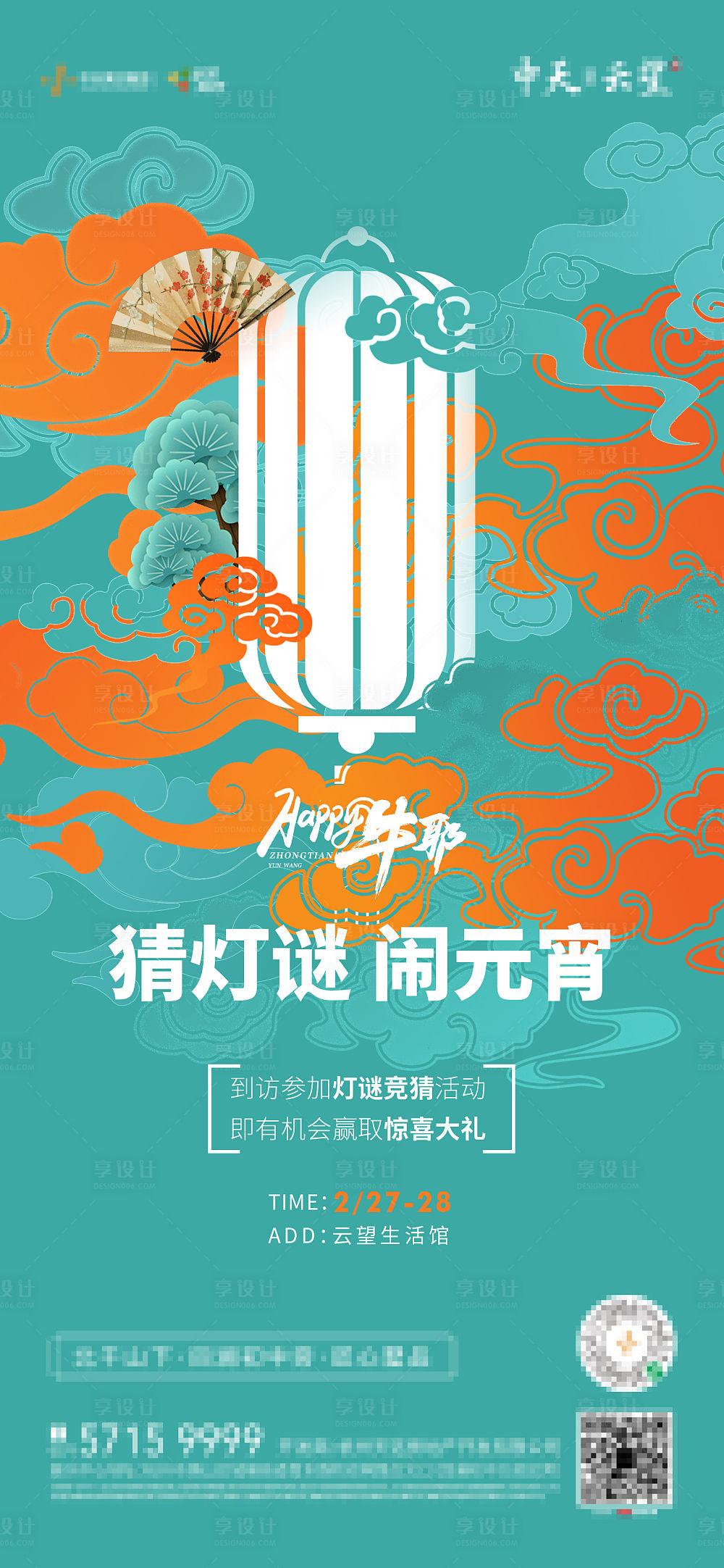 【源文件下载】 海报 房地产 中国传统节日 元宵节 灯笼 国潮 灯笼 祥云设计作品 设计图集