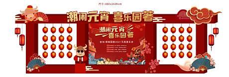 新年元宵节背景板