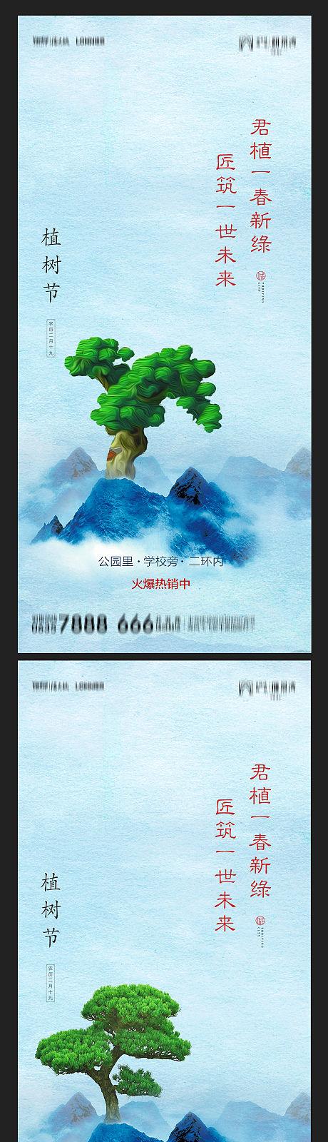地产植树节海报-源文件