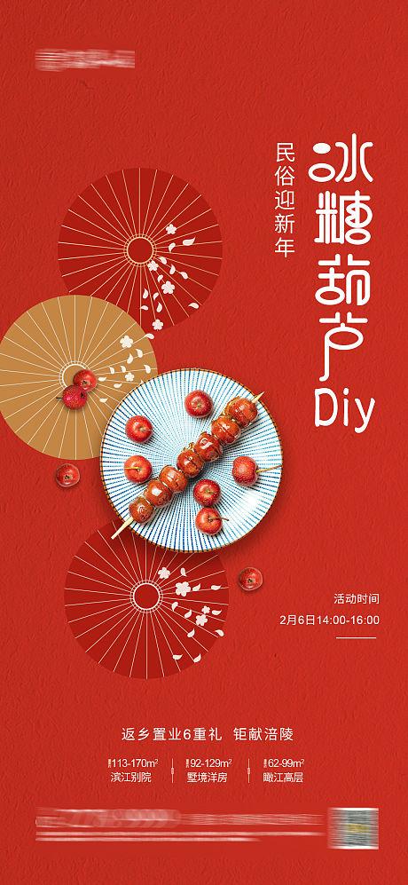 地产冰糖葫芦DIY活动海报