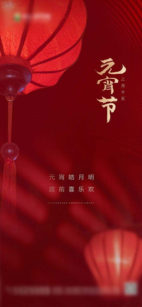 元宵节节气海报