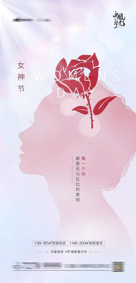 女神节节日海报