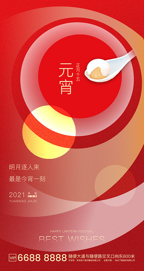 地产红色元宵海报-源文件