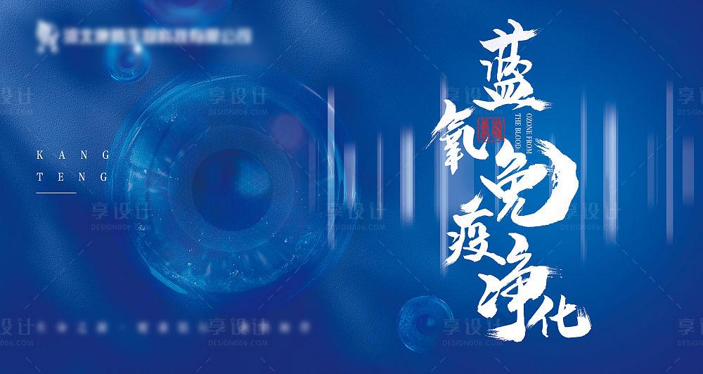 【源文件下载】 背景板 活动展板 医美 大健康 宣传 蓝色 健康 医疗 细胞 治疗 设计作品 设计图集