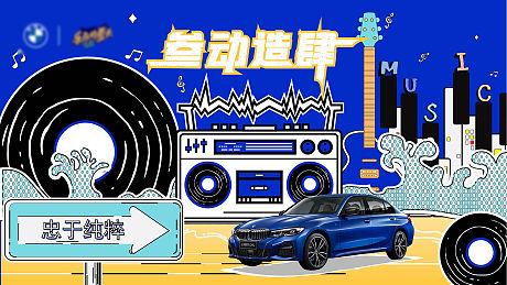 汽车音乐节背景板