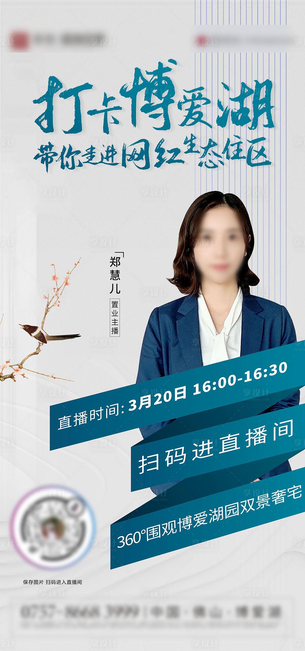 【源文件下载】 海报 房地产 人物 直播 主播 中式 花鸟设计作品 设计图集