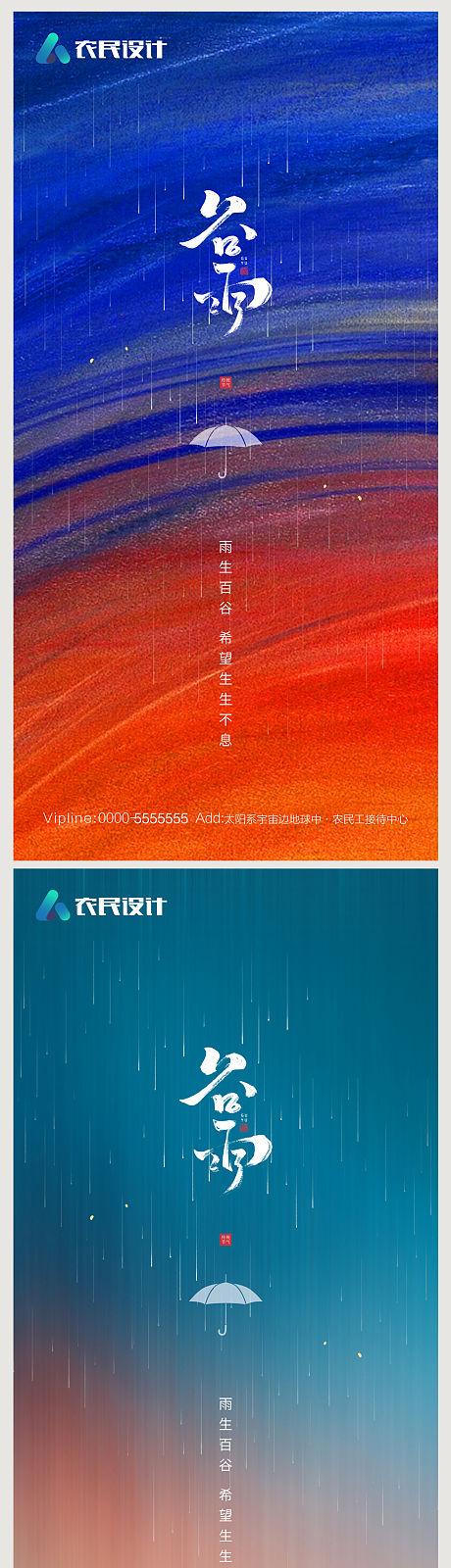 谷雨节气海报系列