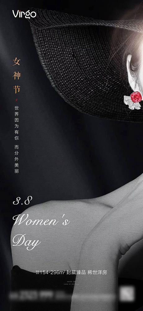 地产妇女节海报-源文件