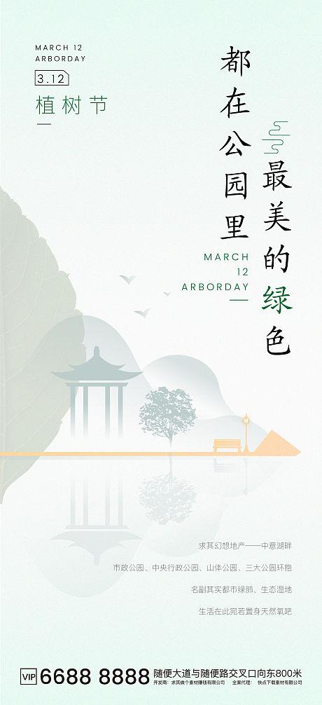 地产简约植树节节气海报-源文件